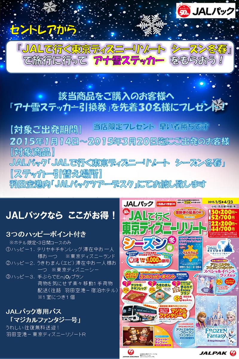 中部発】 jalで行く!東京ディズニーリゾート シーズン冬春