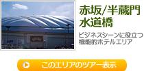 赤坂/半蔵門/水道橋 ビジネスシーンに役立つ機能的ホテルエリア(びゅう)