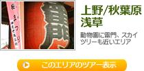 上野/秋葉原/浅草 動物園に雷門、スカイツリーも近いエリア(びゅう)