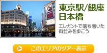東京駅/銀座/日本橋 エレガントで落ち着いた街並みを歩こう(びゅう)