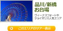 品川/新橋/お台場 ヴィーナスフォートやジョイボリス人気エリア(びゅう)