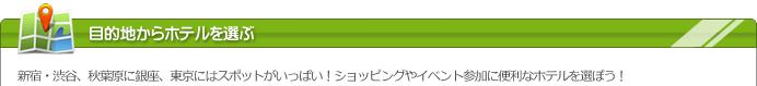 目的地からホテルを選ぶ/新宿・渋谷、秋葉原に銀座、東京にはスポットがいっぱい!ショッピングやイベント参加に便利なホテルを選ぼう!